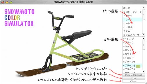 SNOWMOTO Color Simulator解説図